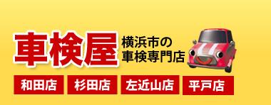 車検の流れ|福岡市 糸島で車検4.2万!福岡市 糸島の格安車検